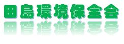田島環境保全会のページへ
