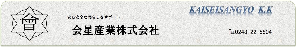 会星産業TOP